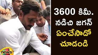 YS Jagan Praja Sankalpa Yatra Reaches 3600 Km Milestone | YCP Latest News | Jagan Padayatra - MANGONEWS