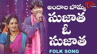 Sujatha O Sujatha | Andala Bomma Folk Song | Telangana Folk Songs | TeluguOne - TELUGUONE