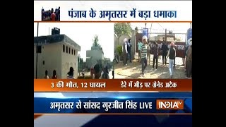 Punjab will not let terror take roots again: Amritsar MP Gurjeet Singh on grenade attack - INDIATV