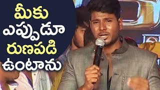 Sundeep Kishan Emotional Speech @ Nakshatram Movie Pre-Release Event | TFPC - TFPC