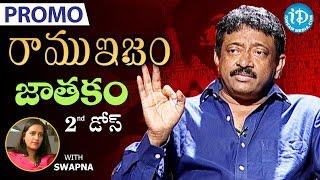 RGV About Horoscope - జాతకం - PROMO    Ramuism 2nd Dose    #Ramuism   Telugu - IDREAMMOVIES