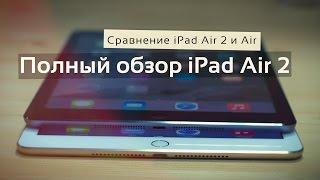 iPad Air 2 - полный обзор. Сравнение iPad Air 2 и iPad Air.