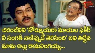 Allu Ramalingaiah Scolding to Chiranjeevi | నోర్మూయరా మాయల ఫకీర్..! | TeluguOne - TELUGUONE