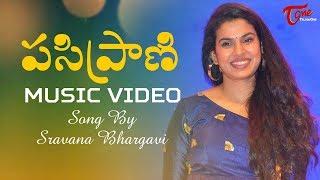Pasiprani | Telugu Music Video 2018 | By Sravana Bhargavi - TeluguOne - TELUGUONE