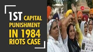 1984 anti-Sikh riots: Yashpal Singh awarded death penalty, life imprisonment for Naresh Sherawat - ZEENEWS