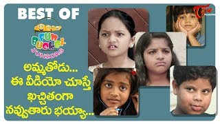 BEST OF FUN BUCKET JUNIORS | Funny Compilation Vol #56 | TeluguOne - TELUGUONE