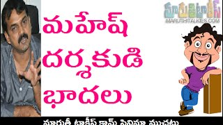 It Became Though For Mahesh Babu Director! - MARUTHITALKIES1