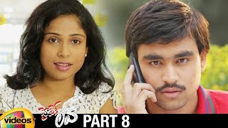 Hitech Love Latest Telugu Movie | Srikiran | Rushali | Part 8 | Latest Telugu Movies | Mango Videos - MANGOVIDEOS