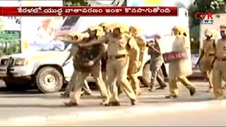 కేరళలో హై టెన్షన్ : High Tension in Kerala over Women's Entry in Sabarimala Temple | CVR News - CVRNEWSOFFICIAL