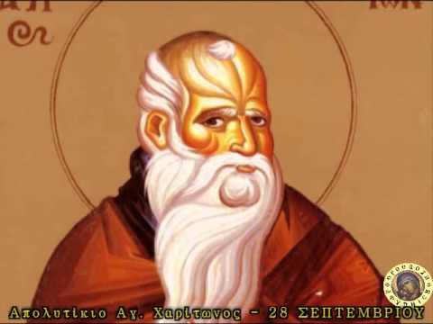 Απολυτίκιο Μεταστάσεως Αγ. Ιωάννου του Θεολόγου και Ευ
