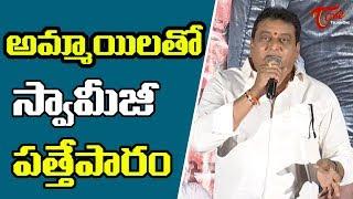 అమ్మాయిలతో స్వామీజీ పత్తేపారం | Comedian Prudhvi Raj Press Meet | TeluguOne - TELUGUONE