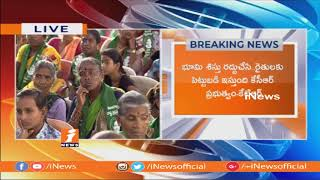 Minister KTR Speech At Rythu Bandhu Cheques Distribution In Rajanna Sircilla | iNews - INEWS