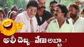 Comedian Ali Best Comedy Scenes Back To Back | Telugu Funny Videos | NavvulaTV - NAVVULATV
