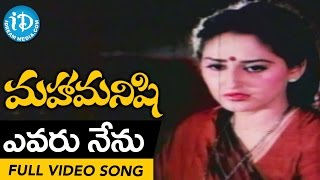 Maha Manishi Movie Songs - Evaru Nenu Video Song || Krishna, Jaya Prada, Radha - IDREAMMOVIES