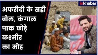 Shahid Afridi shows mirror to his own nation Pakistan - ITVNEWSINDIA