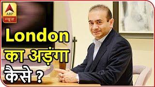 Big Revelation: London asks Indian govt. to submit more proofs against Nirav Modi - ABPNEWSTV