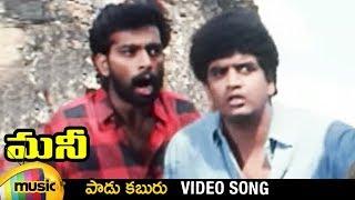 Money Telugu Movie Songs   Paadu Kaburu Video Song   JD Chakravarthy   Jayasudha   Mango Music - MANGOMUSIC