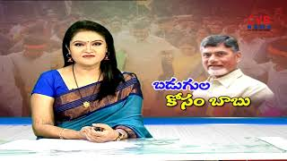 బడుగుల కోసం బాబు | CM Chandrababu turns helping hand for Poor People | CVR Special Drive - CVRNEWSOFFICIAL