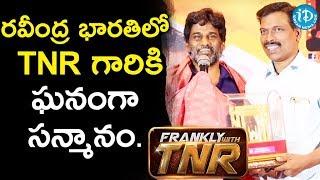 రవీంద్ర భారతిలో TNR గారికి ఘనంగా సన్మానం    Talk @ Cinevaaram    Frankly with TNR - IDREAMMOVIES