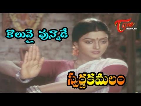 Swarna Kamalam Songs - Koluvai Yunnade - Bhanupriya - Venkatesh