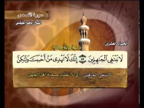      28  Surah Al Qasas Maher Al Muaiqly