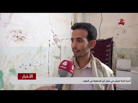 نشرة اخبار الثانية   22 - 01 - 2019   تقديم ايات العزام   يمن شباب
