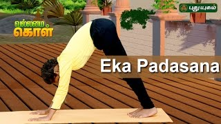 Yoga poses, Eka Padasana | VallamaiKol | Good Morning Tamizha | 21/11/2016  | PuthuYugam TV Show