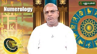 Neram Nalla Neram – Know your Astrology 24-05-2017  PuthuYugam TV Show