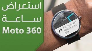 فيديو: هل Moto 360 هي أفضل ساعة ذكية؟