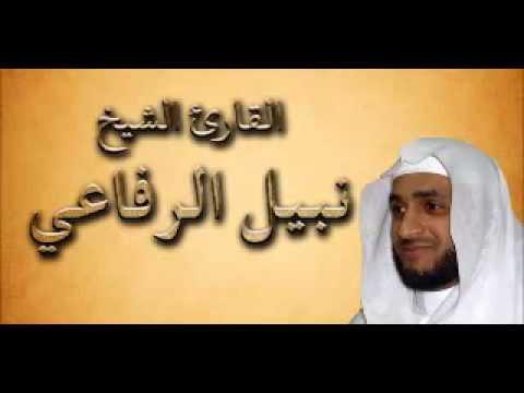 من روائع التلاوة الشيخ نبيل الرفاعي - سورة البقرة