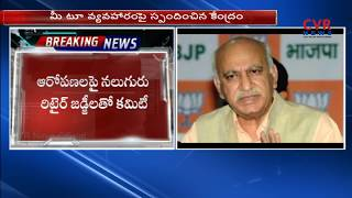 Central Govt Responds on Me Too Movement | CVR News - CVRNEWSOFFICIAL