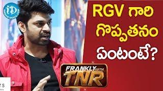 RGV గారి గొప్పతనం ఏంటంటే? - Shri Tej || Frankly With TNR - IDREAMMOVIES