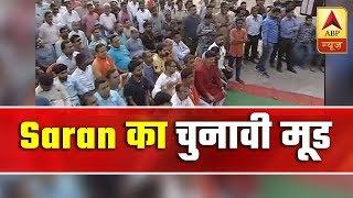 Kaun Banega Pradhanmantri: Mood of Bihar' Saran ahead of 2019 LS polls - ABPNEWSTV