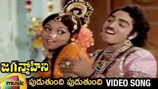 Puduthundi Puduthundi Vedi Song | Jaganmohini Telugu Movie Video Songs | Jayamalini | Narasimha Raju - MANGOMUSIC