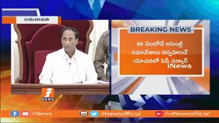 AP Govt Plan to Conduct Assembly Winter Sessions in This Month | iNews - INEWS