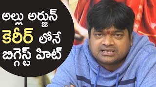 DJ Duvvada Jagannadham Is Biggest Blockbuster In Allu Arjun's Career Says Harish Shankar |TFPC - TFPC