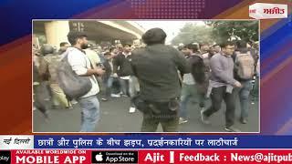 video:फीस बढ़ोतरी पर JNU छात्रों और पुलिस के बीच झड़प, प्रदर्शनकारियों पर लाठीचार्ज