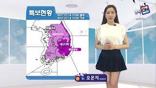 [날씨정보] 07월 14일 11시 발표