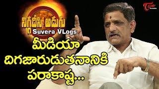 మీడియా దిగజారుడుతనానికి పరాకాష్ట... | Niggadeesi Adugu | Suvera | TeluguOne - TELUGUONE