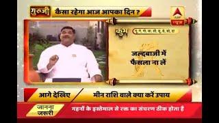 GuruJi With Pawan Sinha: Aquarians need to avoid rush while taking any decision - ABPNEWSTV
