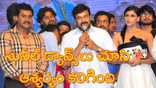 Mega Star Chiranjeevi Speech at Jakkanna Audio Launch | Sunil | Mannara | Songs - IGTELUGU