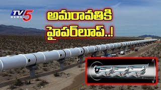 Special Report On Hyperloop High-Speed Transport System In Amaravati | TV5 News - TV5NEWSCHANNEL