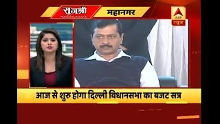 Twarit: Budget session of Delhi Vidhan Sabha to begin today - ABPNEWSTV