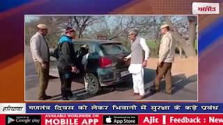 video : गणतंत्र दिवस को लेकर भिवानी में सुरक्षा के कड़े प्रबंध