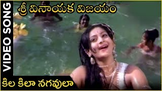 KIla Kila Nagavula Video Song | Sri Vinayaka Vijayam Songs | Krishnam Raju, Vanisri, Prabha - RAJSHRITELUGU