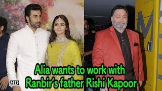 Alia happy to work with Ranbir's father Rishi Kapoor - IANSLIVE