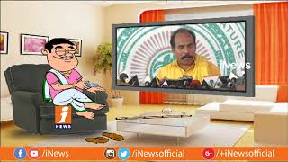 Dada Political Punches On Minister Jawahar His Comments On YS Jagan | Pin Counter | iNews - INEWS