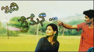 idhi premena  telugu shortfilm - YOUTUBE