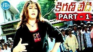 Kiran Bedi Full Movie Parts 1/13 || Malasri || Ashish Vidyarthi - IDREAMMOVIES