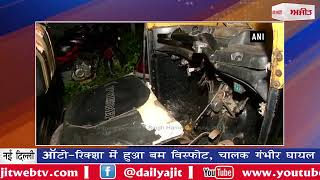 video : ऑटो-रिक्शा में हुआ बम विस्फोट, चालक गंभीर घायल